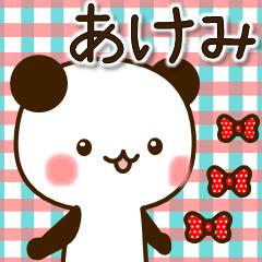 ☆あけみ☆さんのお名前スタンプ