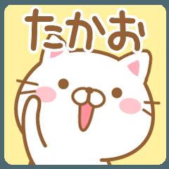 【たかお/タカオ】さんが使うスタンプ