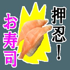 【実写】寿司☆押忍