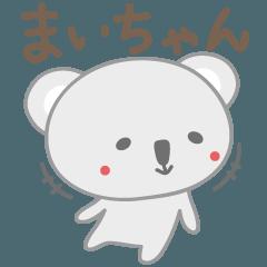 まいちゃんコアラ koala for Mai