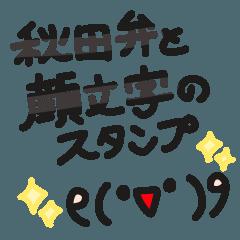 大きめ文字の秋田弁と顔文字のスタンプ
