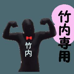 竹内専用! 実写の竹内スタンプ!!