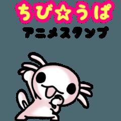 [LINEスタンプ] ちびうぱ★アニメ (1)