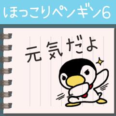ほっこりペンギン 6