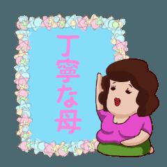ぽっちゃり母の日常ー丁寧編ー