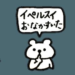 アイヌ語クマさん