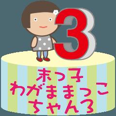 末っ子★わがままっこちゃん【3】