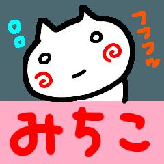名前スタンプ【みちこ】が使うスタンプ 2