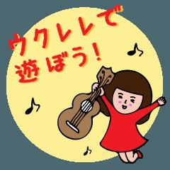 [LINEスタンプ] ウクレレで遊ぼう! (1)