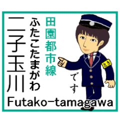 田園都市線27駅とイケメン駅員さん