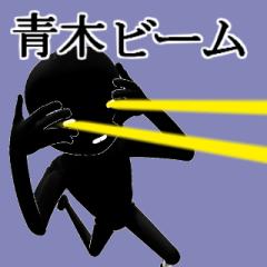 【あおき・青木】用の名字スタンプ 【1】