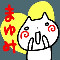 名前スタンプ【まゆみ】が使うスタンプ