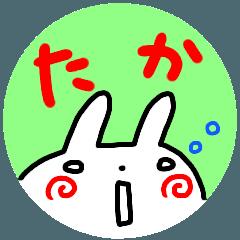 名前スタンプ【たか】が使うスタンプ