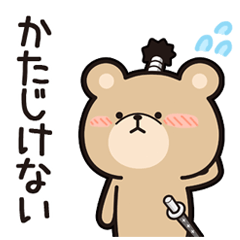 ゆる~い武士くま【感謝多め】