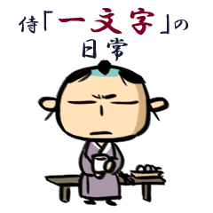 武士道こもった侍「一文字」の日常スタンプ