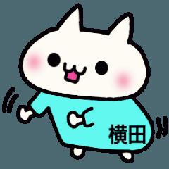 横田さんの名前スタンプ