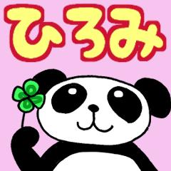 [LINEスタンプ] ひろみと申しますっ! (1)