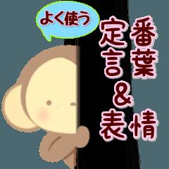 定番言葉(デカ文字)&表情&リアクション