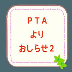 PTAの連絡に便利なスタンプ Part2