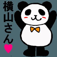 横山さんへ捧げる!可愛いパンダのスタンプ