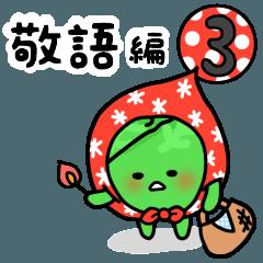 ゆるベジ第3段【敬語編】
