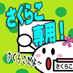さくらこ専用スタンプ!!
