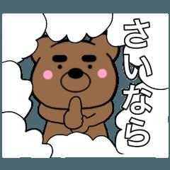 主婦が作ったデカ文字 眉毛クマ関西弁5