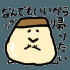 プリンくんといちごプリンちゃん 日常編