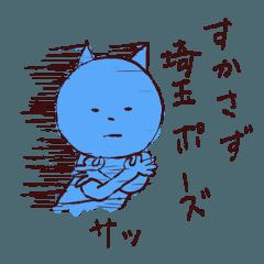 埼玉ポーズ公式スタンプ