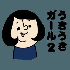 うきうきガール2