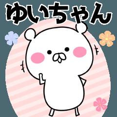 ゆい/ユイちゃん専用のなまえ名前スタンプ