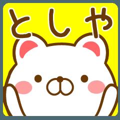 【としや/トシヤ】さんが使うスタンプ