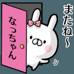 【なっちゃん】専用名前ウサギ