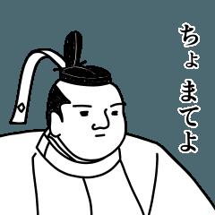 戦国武将風スタンプ3