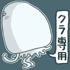 [LINEスタンプ] 【クラ】と呼ばれる人専用 (1)
