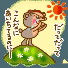 恋人たちのテディベア5可愛くやきもち編