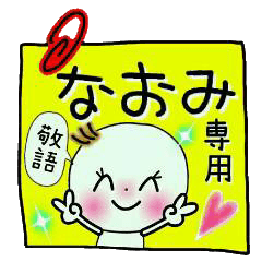 [なおみ]の敬語のスタンプ!