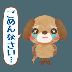 「ごめんなさい」オンリー ② (動くよ)