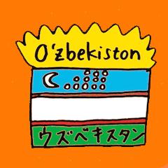 ウズベキスタン語フレンズ