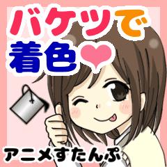 バケツで着色☆ノーマル女子すたんぷ