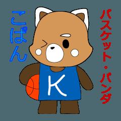 バスケットボール・パンダ こぱん