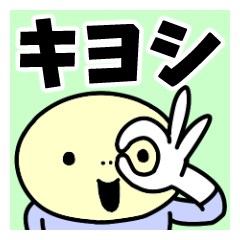 [キヨシ]名前スタンプ