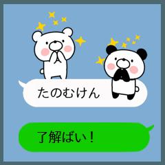 吹き出し@博多弁クマとパンダ