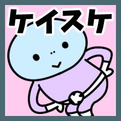 [ケイスケ]名前スタンプ