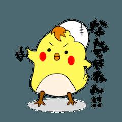 ヒヨコのひよ子です。【関西弁】
