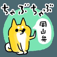犬のちゃぶちゃぶ 岡山弁編