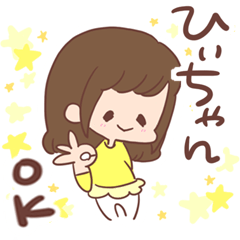 ♥ひーちゃんスタンプ♥