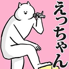 えっちゃん名前スタンプ!