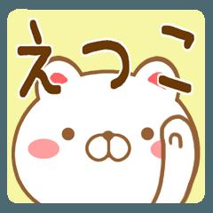 【えつこ/エツコ】さんが使うスタンプ