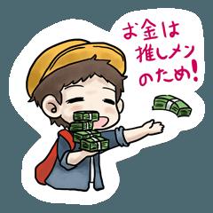お金はアイドルのため! 1 (日本版)